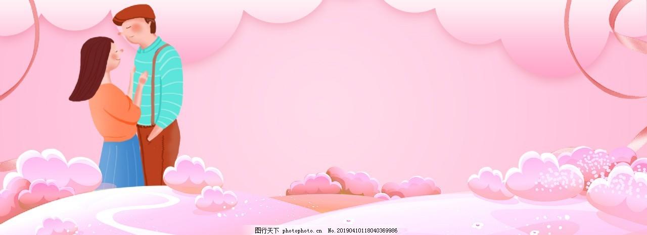 粉色浪漫七夕淘宝电商海报背景