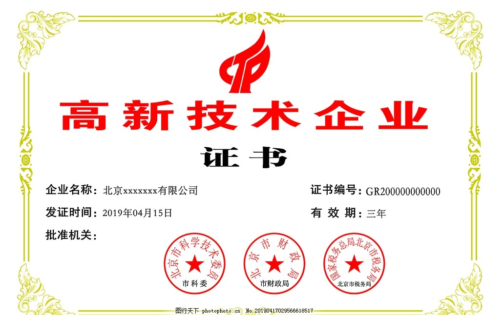 2017年在上海注册公司有哪些注意事项?