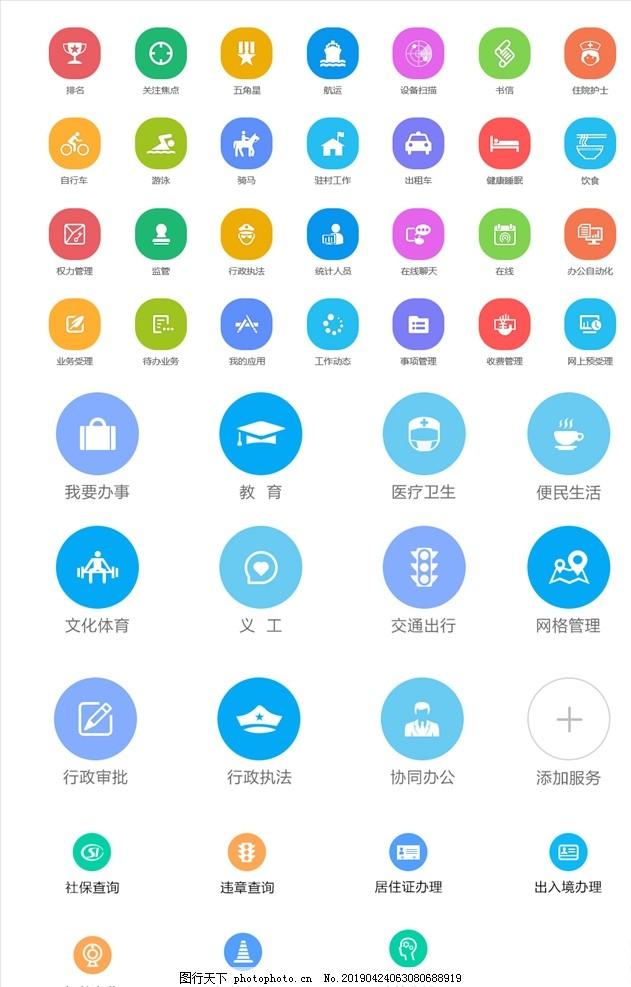UIv图片图片风格智慧城市手机政务最新平面设计按钮图片