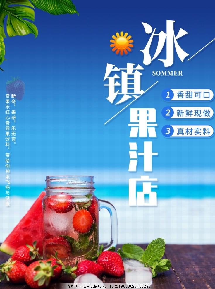 冰鎮果汁店海報