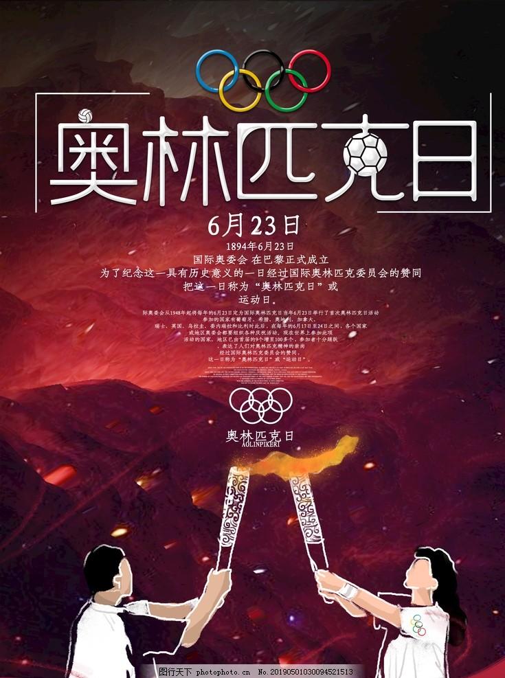 奧林匹克日