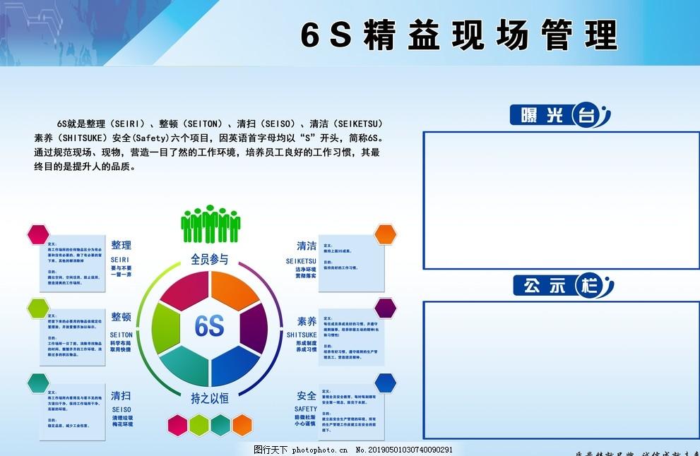 6S精益現場管理