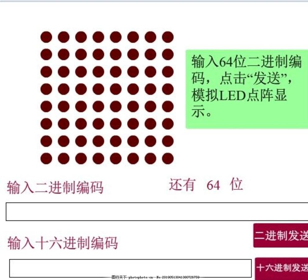 8X8LED点阵编码模拟器