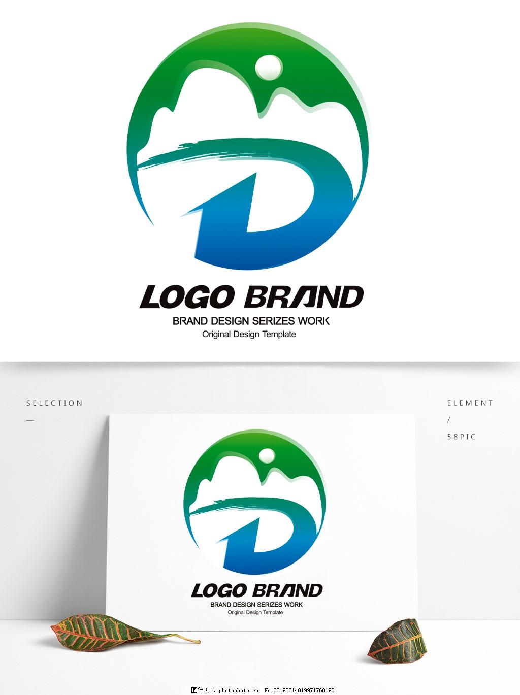 矢量创意绿色山水旅游logo字母D标志