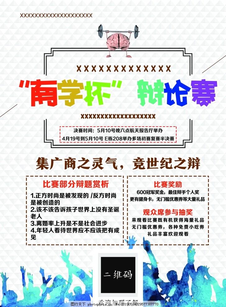 辩论赛宣传海报单页