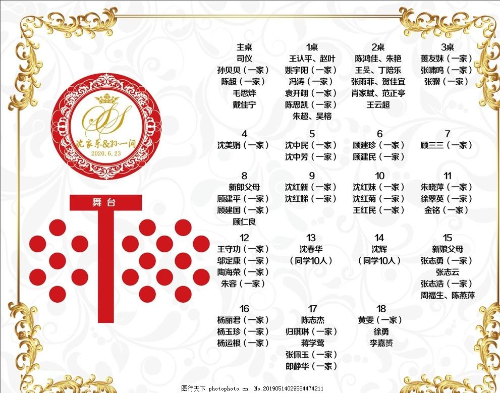 九一西式婚礼席位图