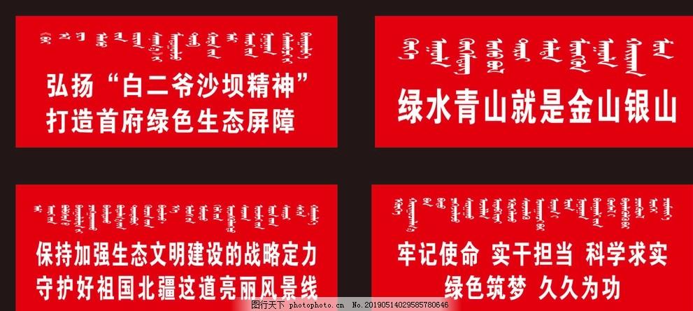 内蒙围挡 党政建设 政府