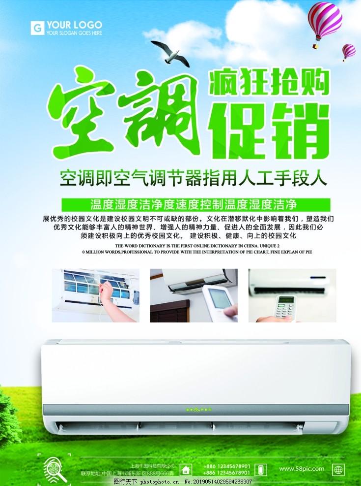 电器海报   电扇节 空调 风