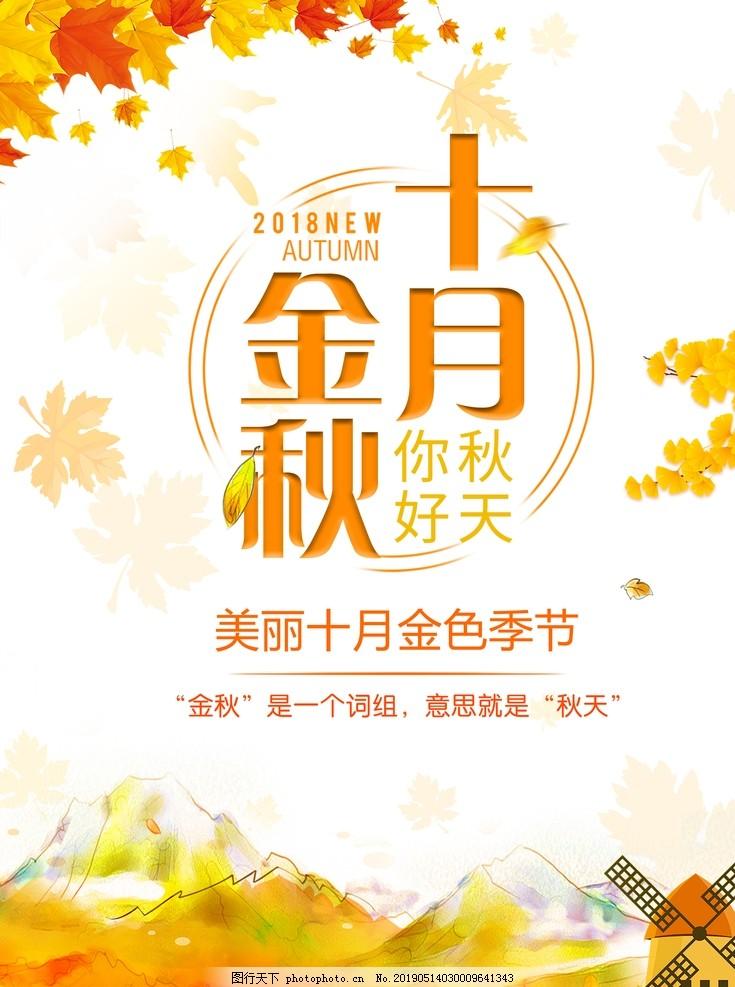 金秋十月海报