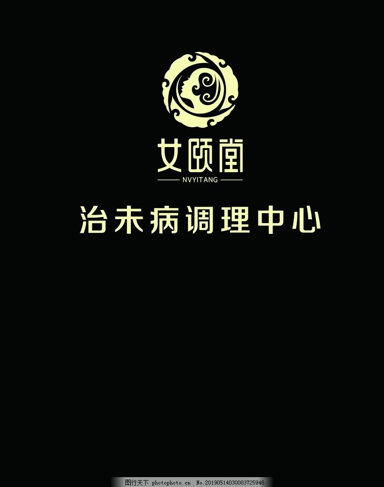 女颐堂背景 标志