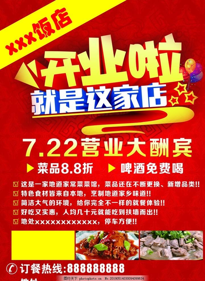 饭店开业彩页 宣传单