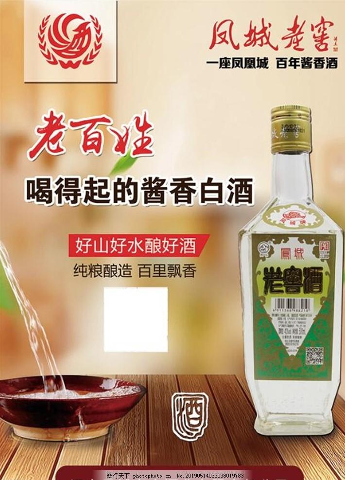凤城老窖海报