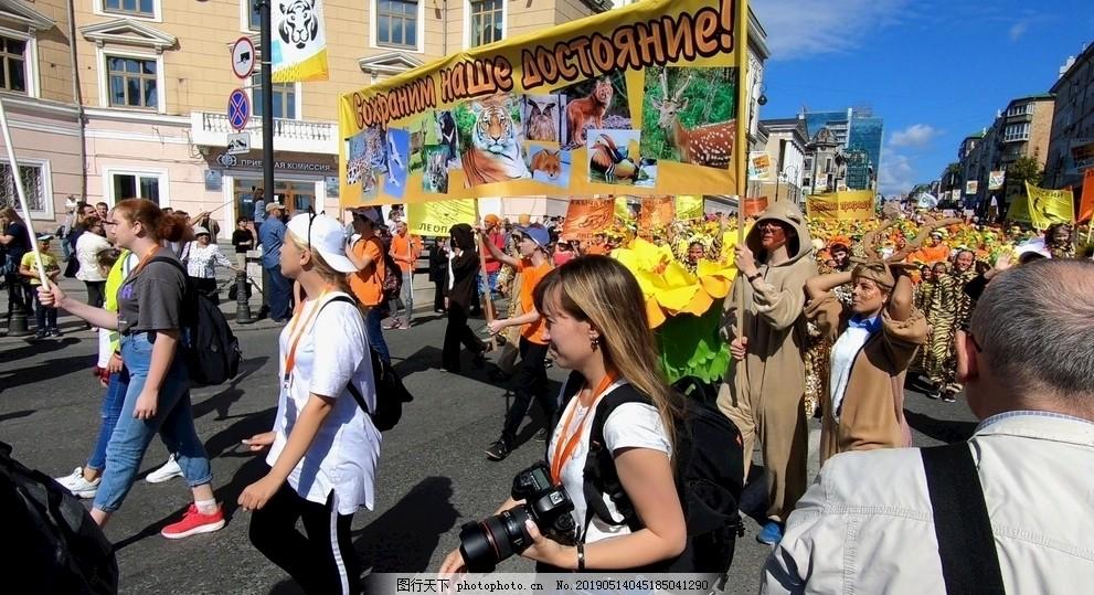 俄羅斯海參崴老虎節慶祝游行