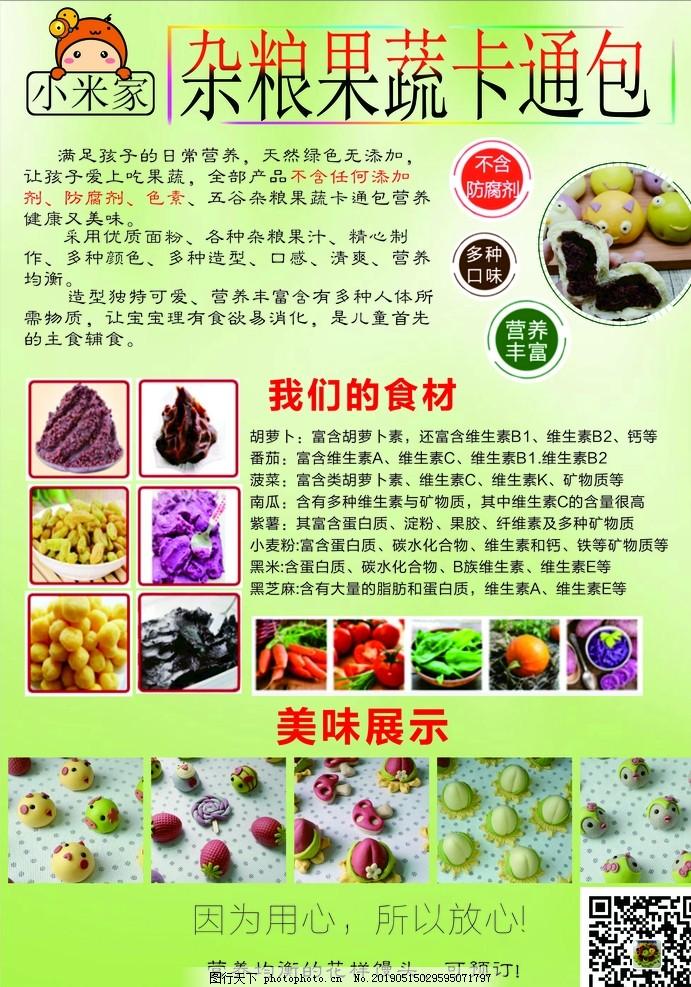 水果蔬菜卡通包