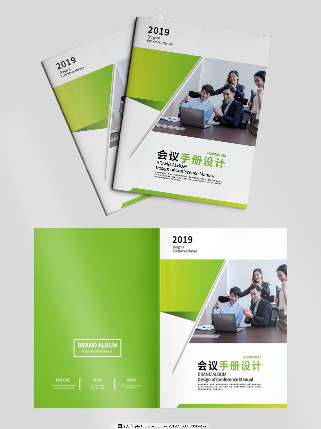 5.15会议手册设计12