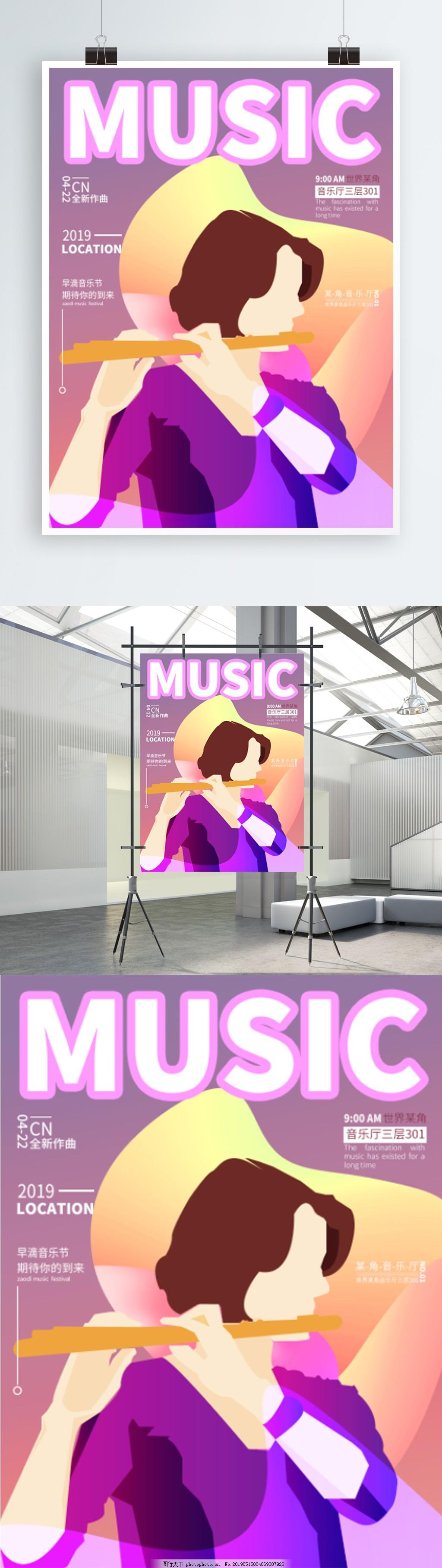 原创插画音乐海报