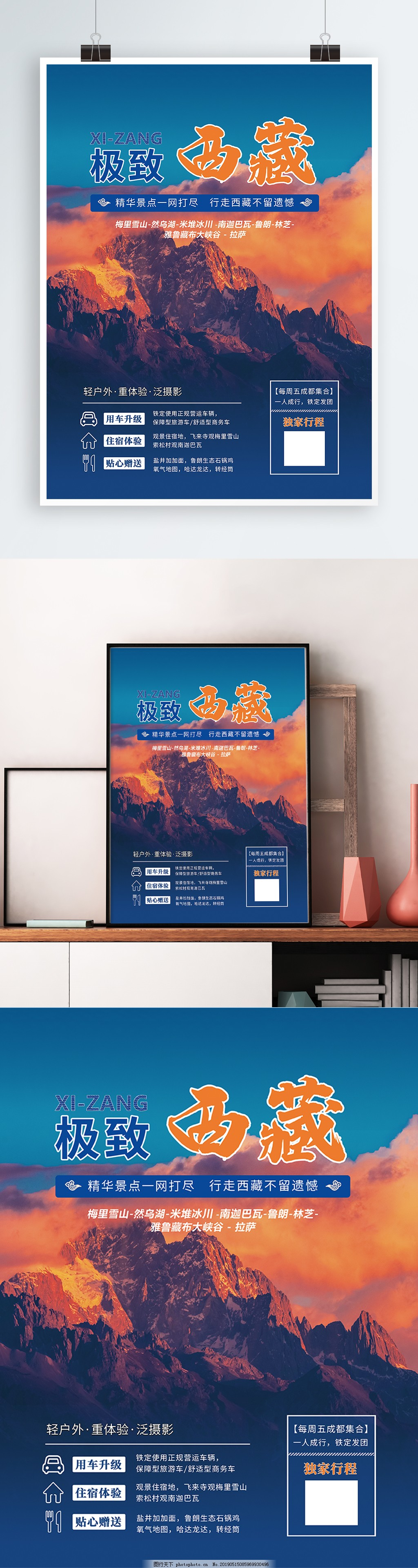 蓝色细腻写实日照雪山极致西藏旅游海报