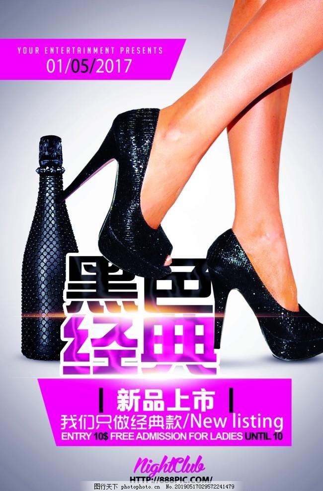 高跟鞋海报