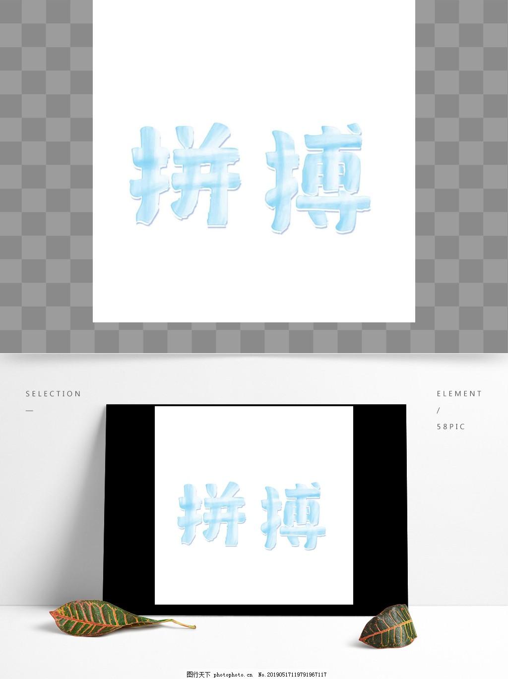 蓝色寒冷拼搏艺术字元素