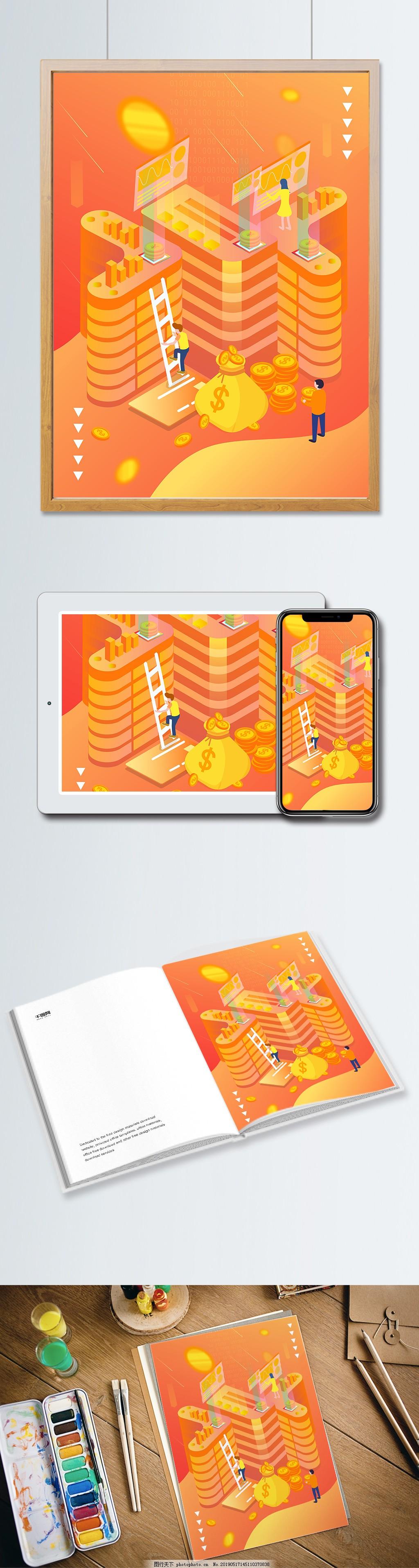 2.5D卡通矢量未来科技金融插画