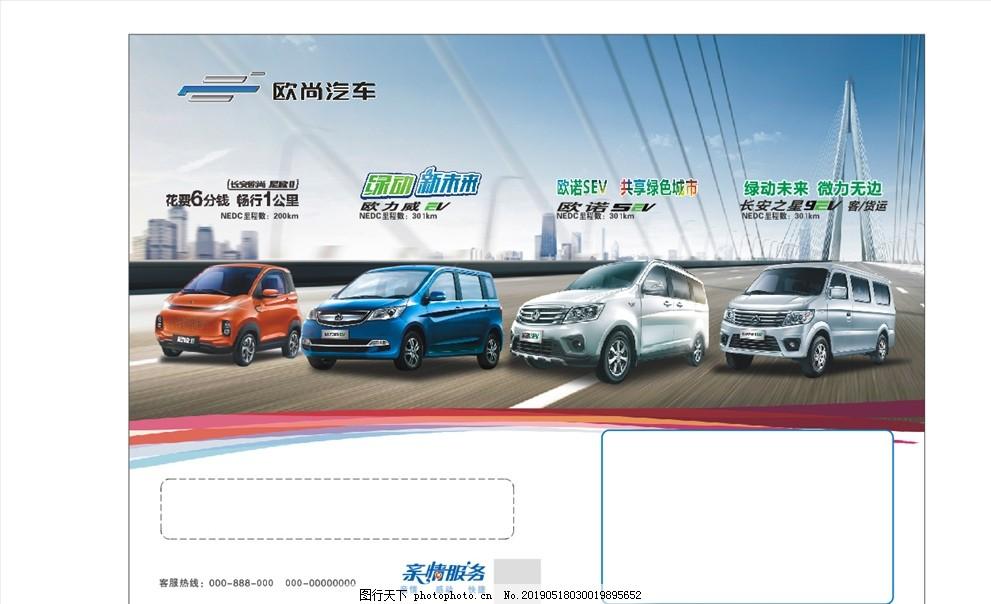 汽车宣传单 单页 汽车广告
