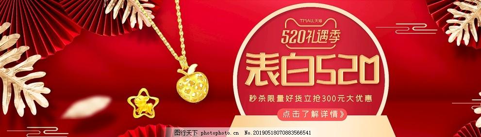 淘宝天猫表白520红色促销海报