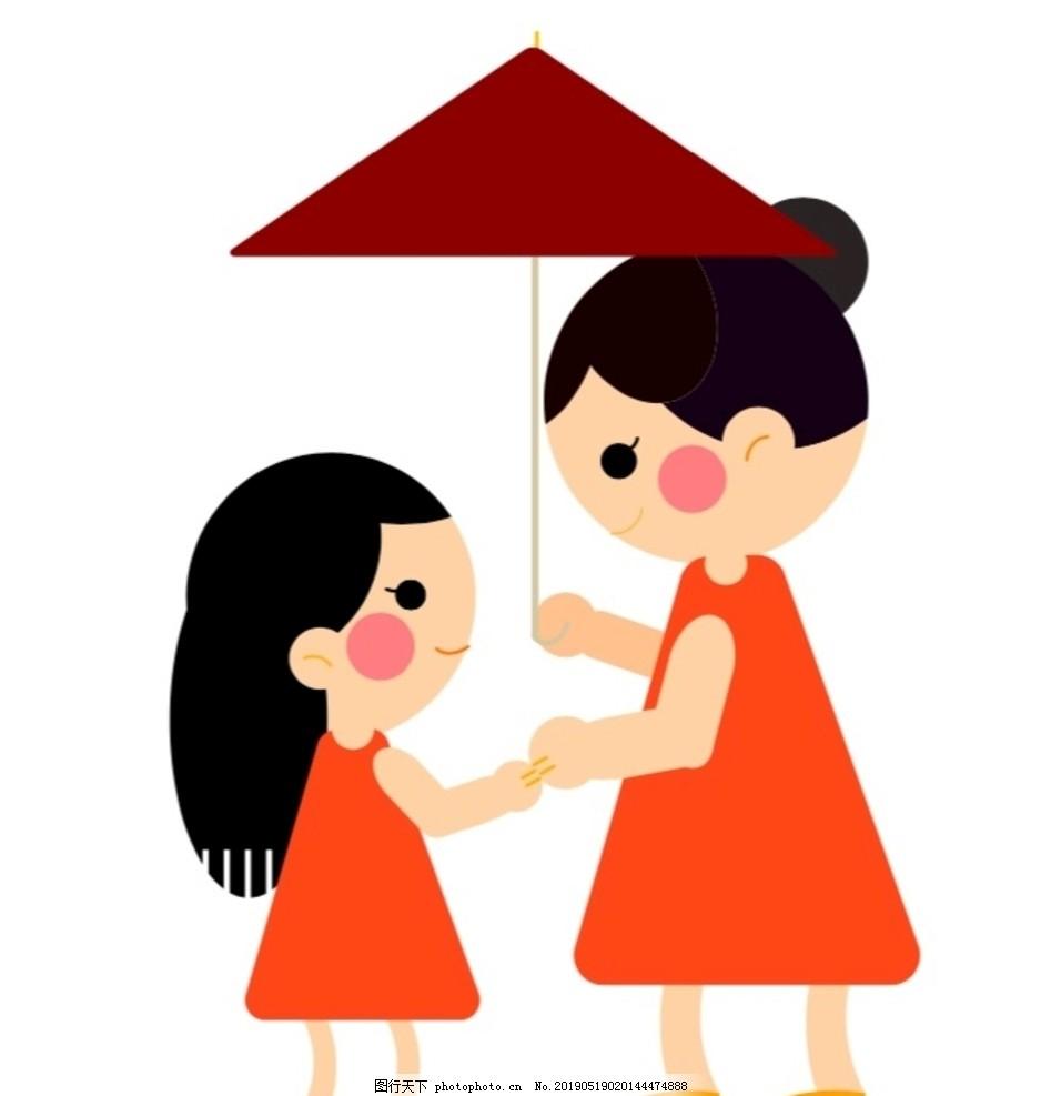 打伞母女扁平化