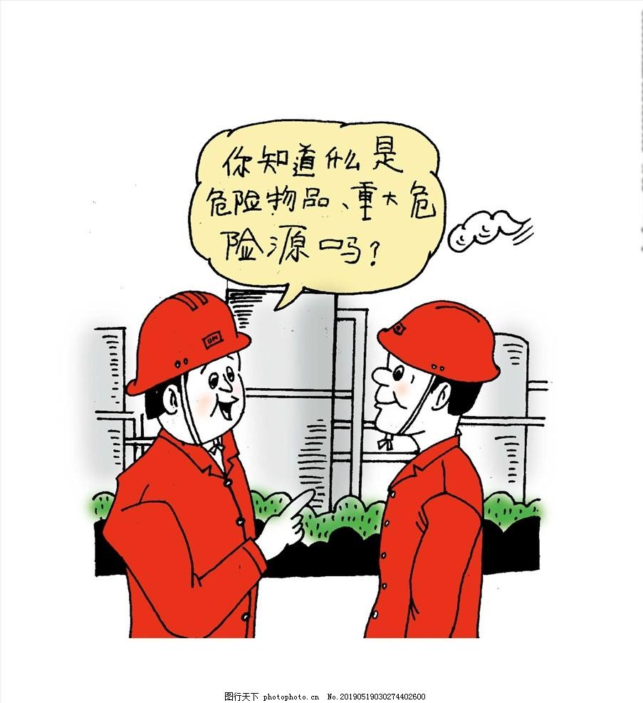 安全生产月漫画_安全生产漫画图片_展板模板_广告设计_图行天下图库