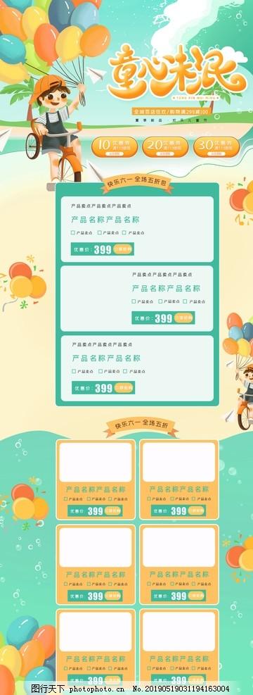 淘宝天猫61儿童节小清新首页