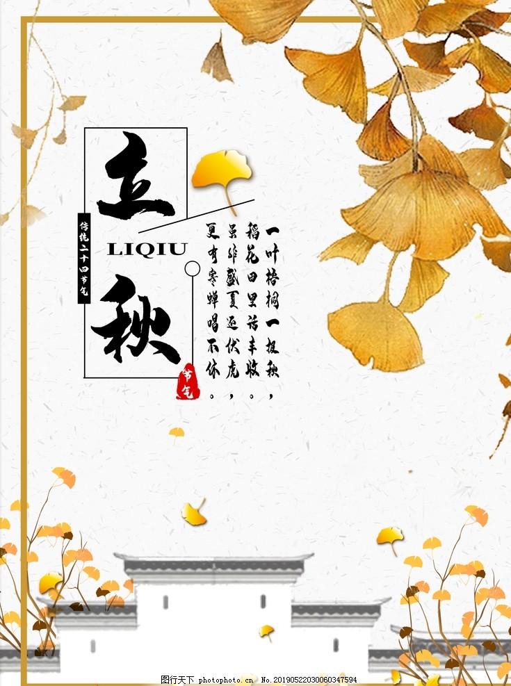 立秋银杏叶秋季节气海报