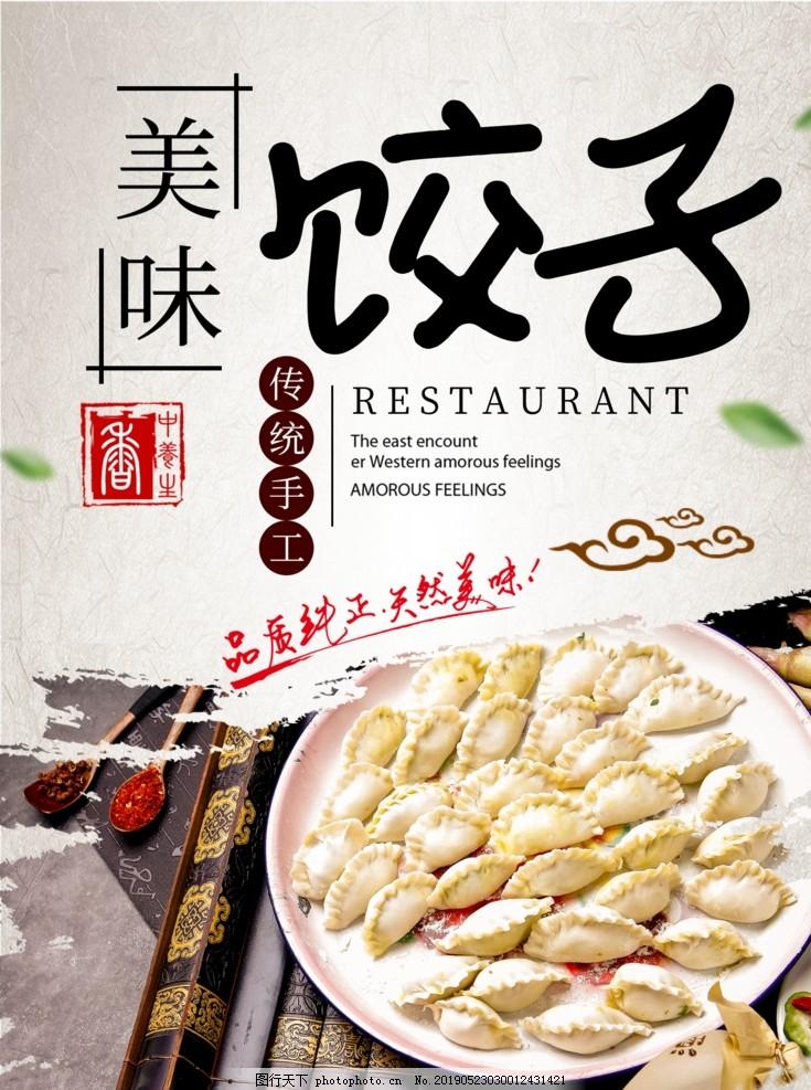 传统美食饺子宣传海报