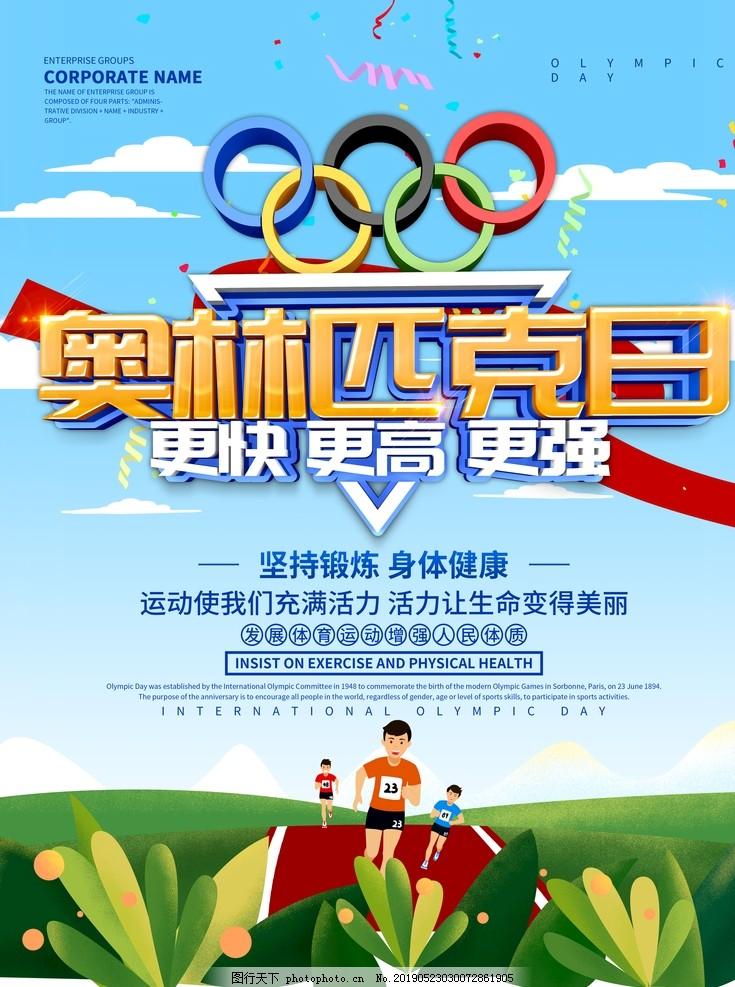蓝色奥林匹克日海报设计