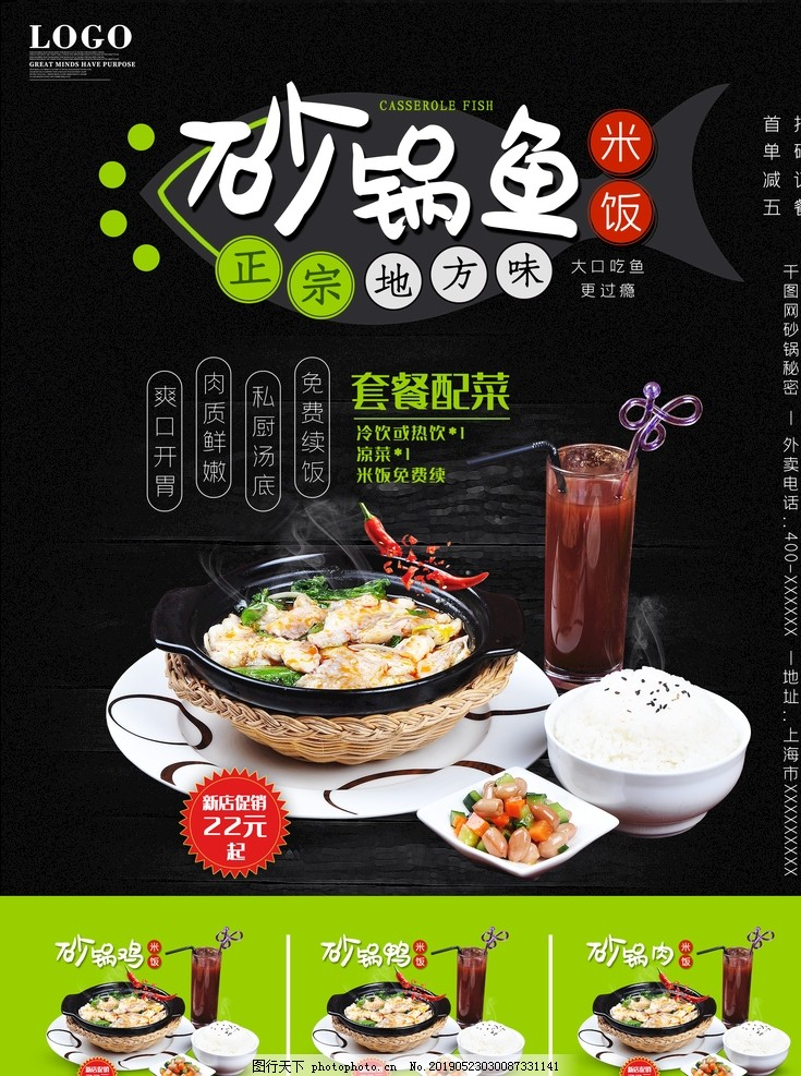 砂锅鱼快餐黄焖鸡米饭饮料