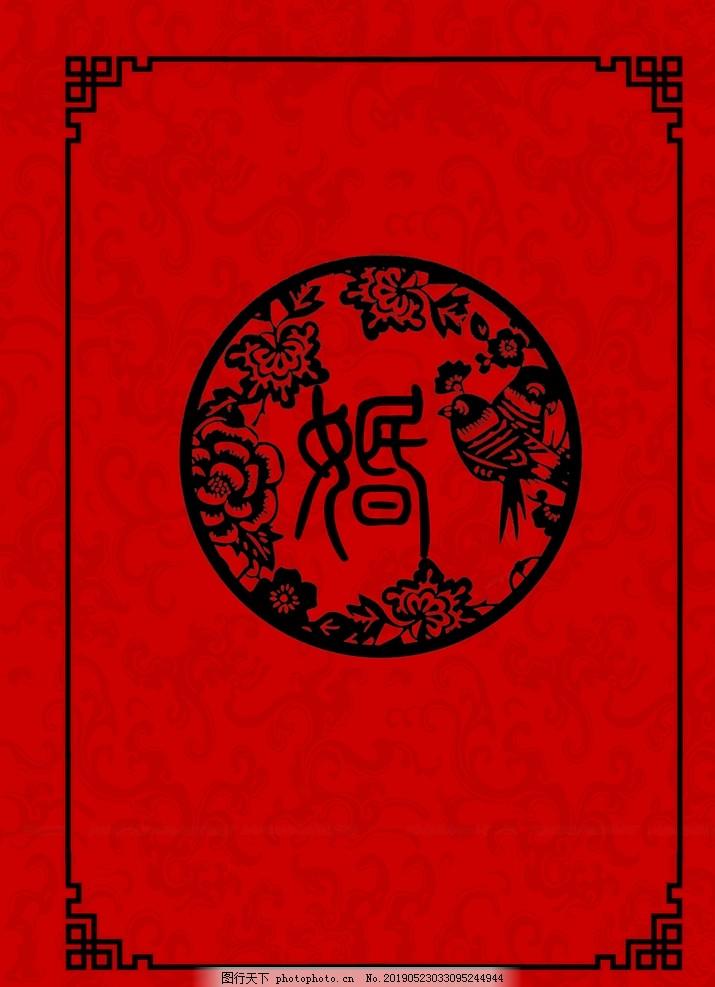 汉式婚礼主题海报