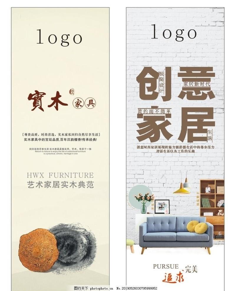 家具海报设计