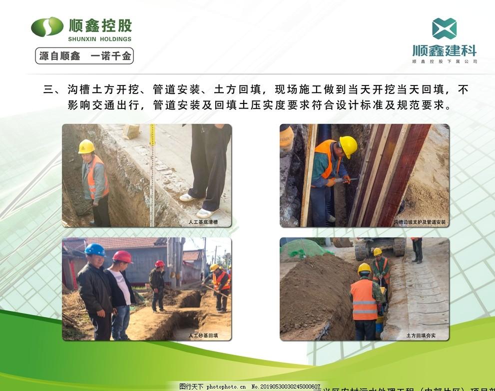 农村建设宣传展板3