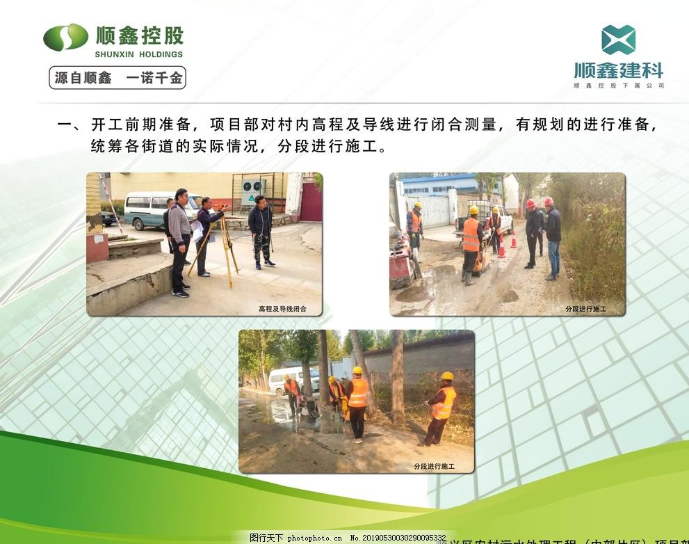 农村建设宣传展板1