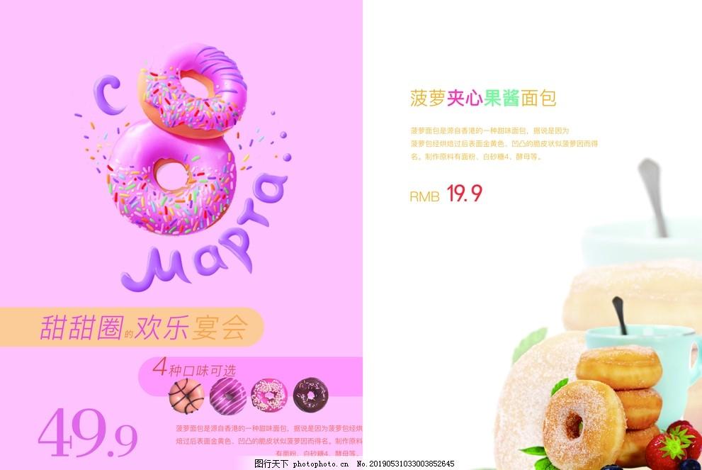 甜甜圈单页设计PSD分层