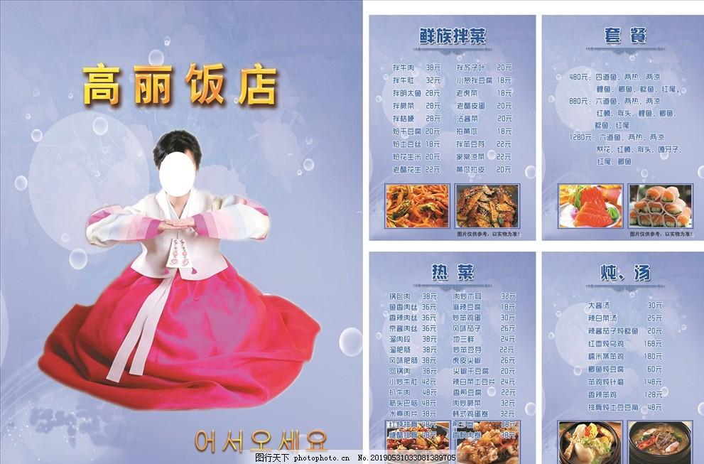 朝鲜民族菜单