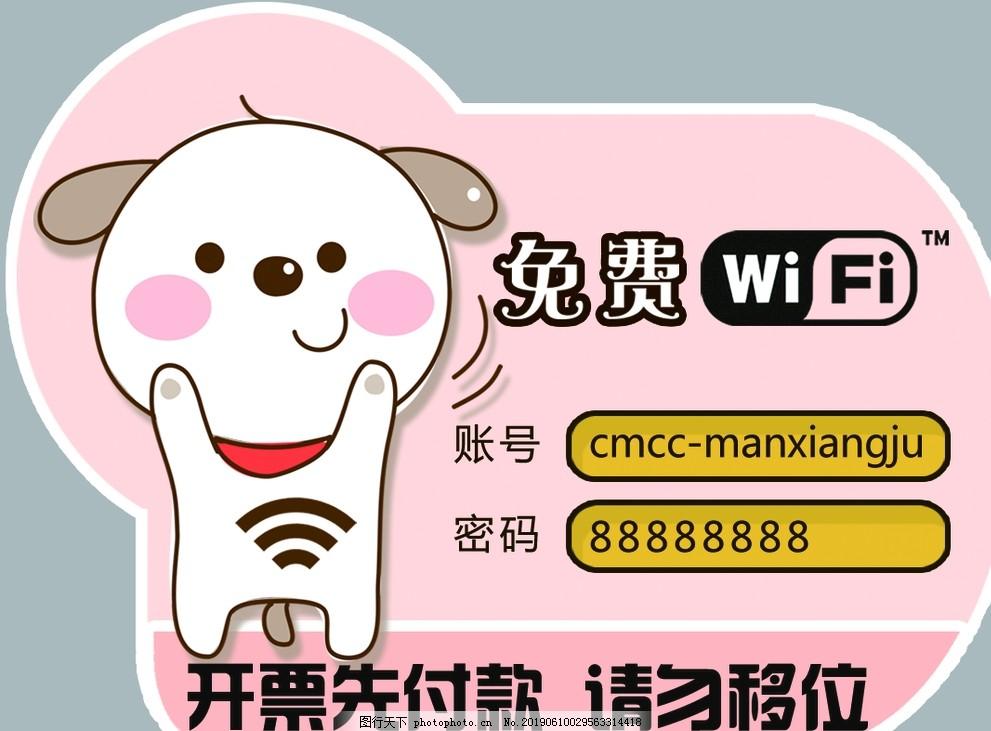 wifi 免费
