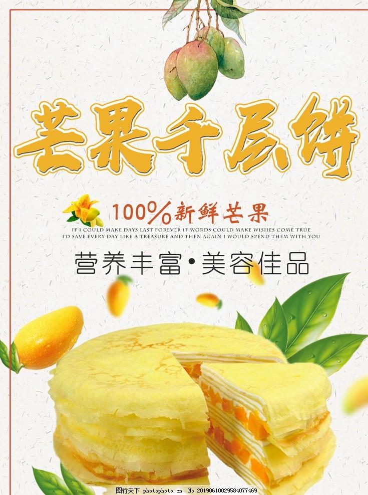 芒果千层饼
