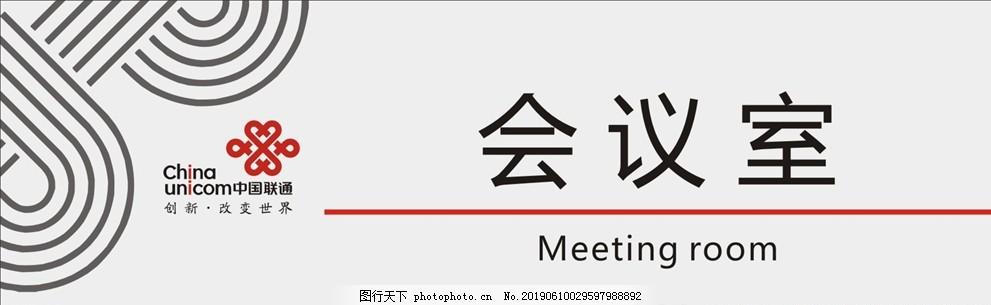 门牌 科室牌 联通 标志 中国