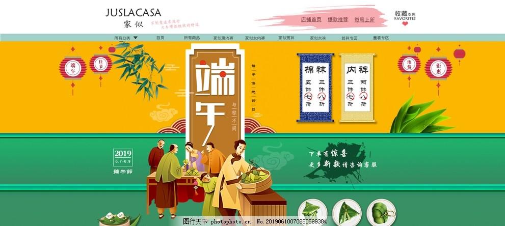 端午节淘宝电商天猫京东广告图