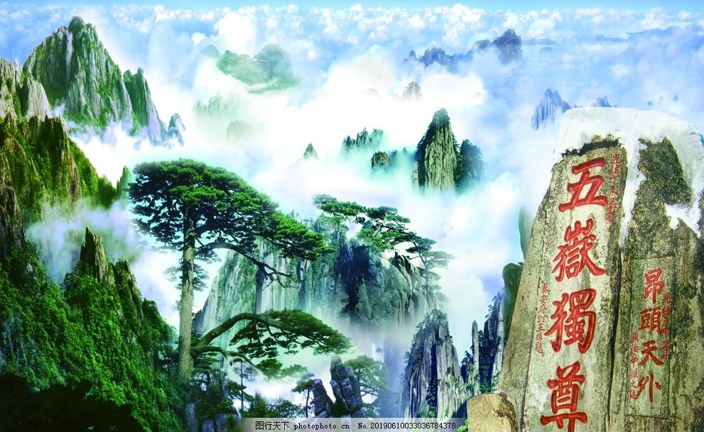 五岳独尊山水画