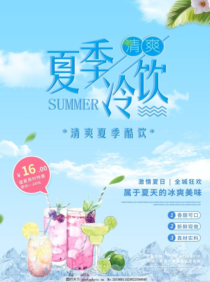 夏季海报果汁
