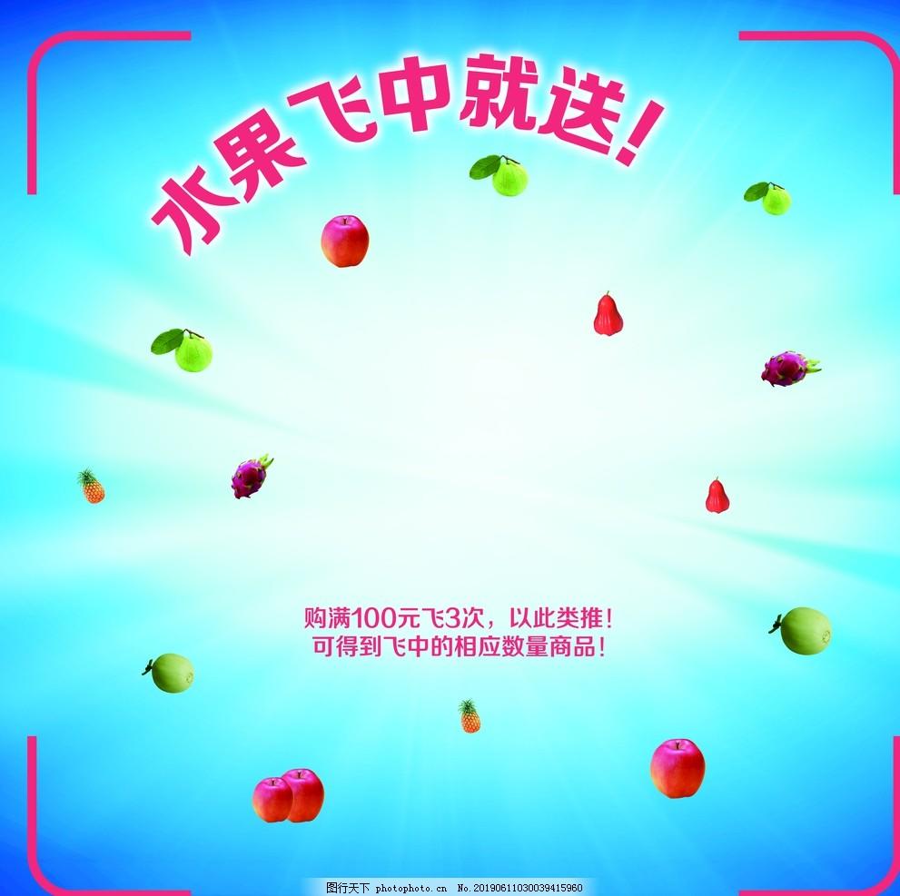水果飞镖活动创意海报公司活动