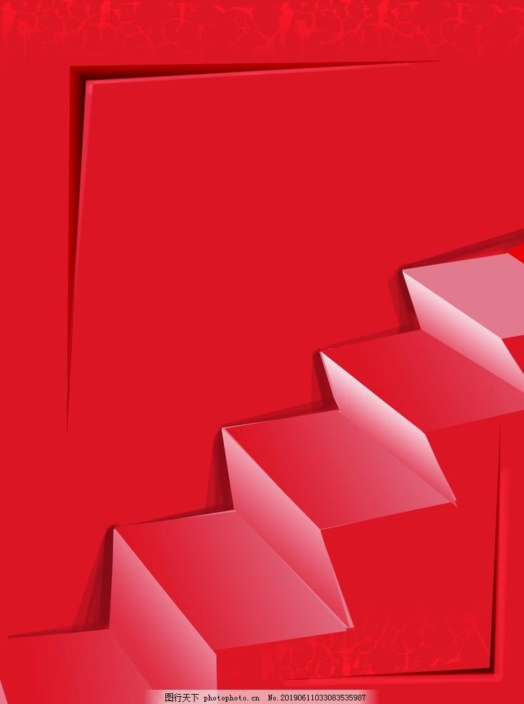 红色剪纸风背景