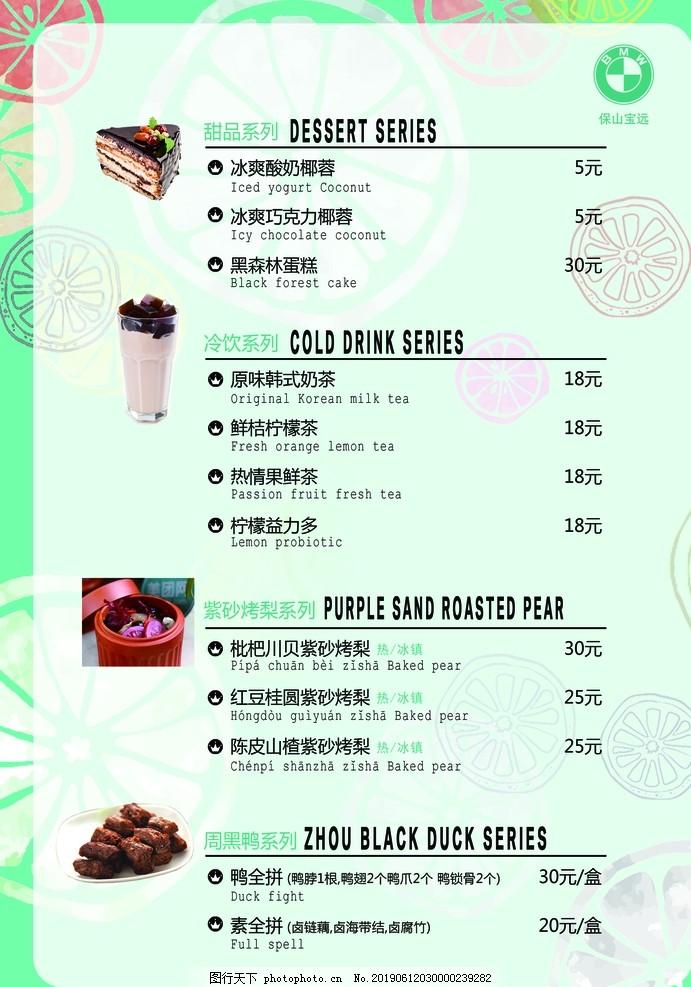 奶茶店价目表
