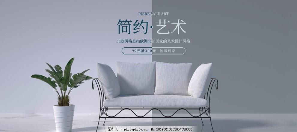 家具banner