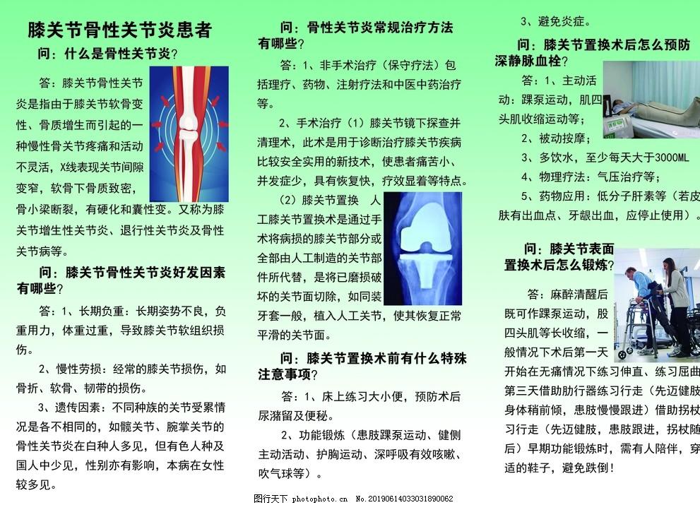 三折頁膝關節骨性關節炎
